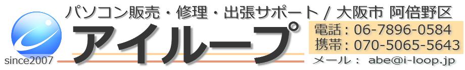 大阪でパソコン修理ならアイループ